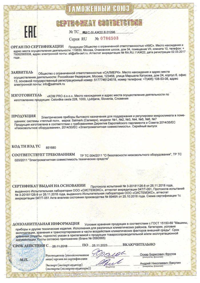 Сертификат отопления Салмерк Таможенный союз